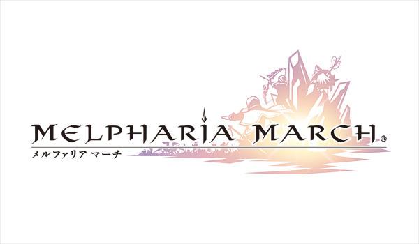 『メルファリア マーチ』1