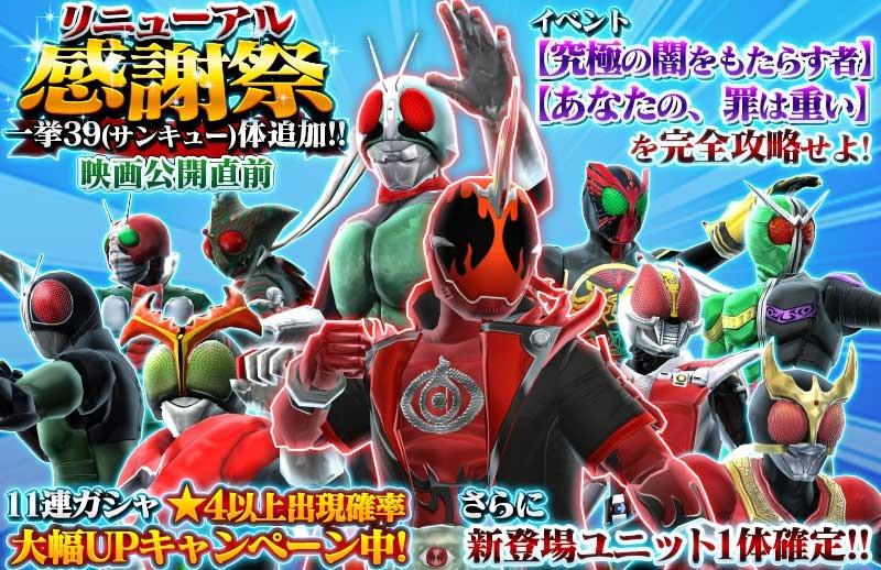 仮面ライダーストームヒーローズ