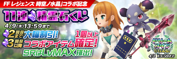 『聖剣伝説 RISE of MANA』×『FFL 時空ノ水晶』コラボ