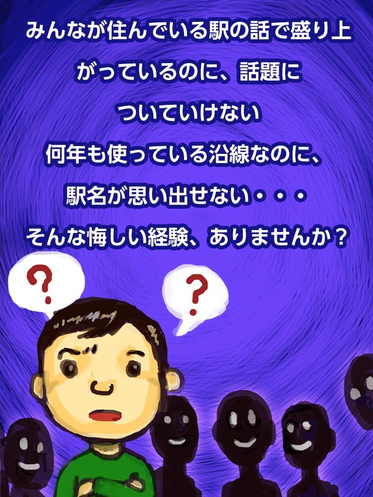 めくって覚える!めくりんぼう無料版 -駅編-