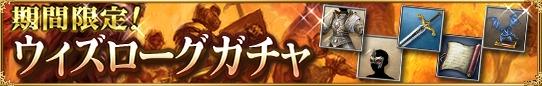 『ファイナルファンタジー アギト』×『ウィズローグ』