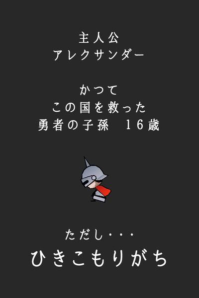 仮面の勇者 ~心の迷宮 RPG~
