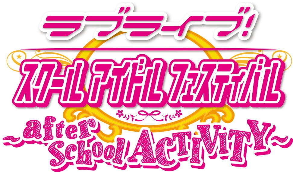 ラブライブ!スクールアイドルフェスティバル
