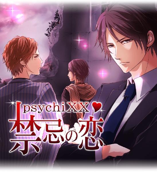 PsychiXX~禁忌の恋~