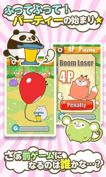 Balloon Blast ドキドキの運試しパーティー!