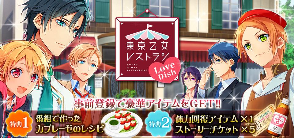 東京乙女レストラン Love Dish