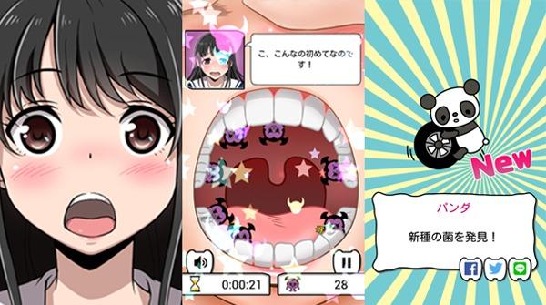 歯みがき彼女◆Cavity Kanojo