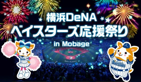 横浜 DeNA ベイスターズ応援祭り