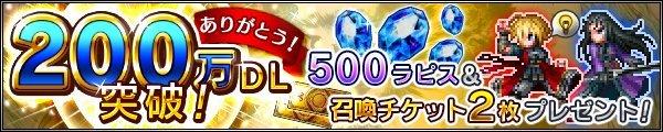 FFBE 200万DL
