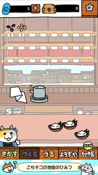 左様!こちらネコ屋台でござる。by MapFan