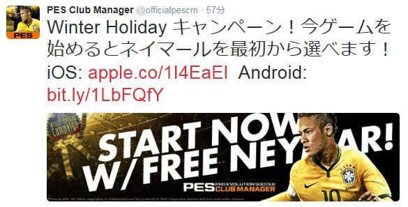 ウイニングイレブン クラブマネージャー(PES CLUB MANAGER)