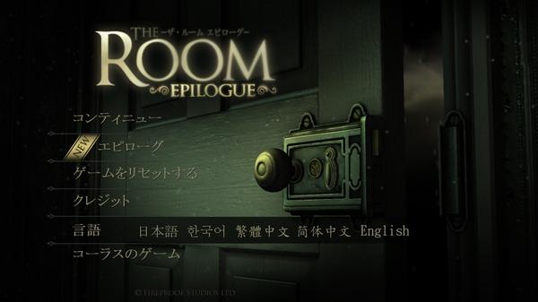 The Room(ザ・ルーム)
