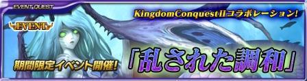 『キングダムコンクエスト2』×『最強ガーディアン・クルス』
