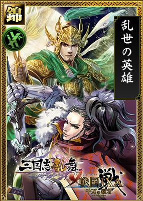 『三国志乱舞』と『戦国 IXA 千万の覇者』コラボ