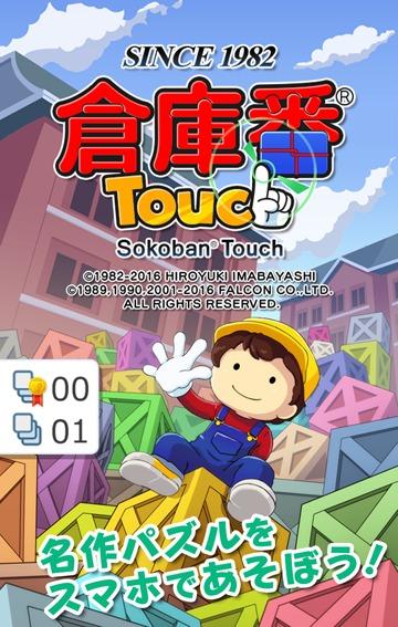 倉庫番Touch (無料版)