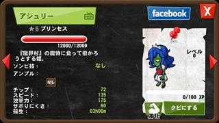 『ゾンビカフェ』×『魔界村』