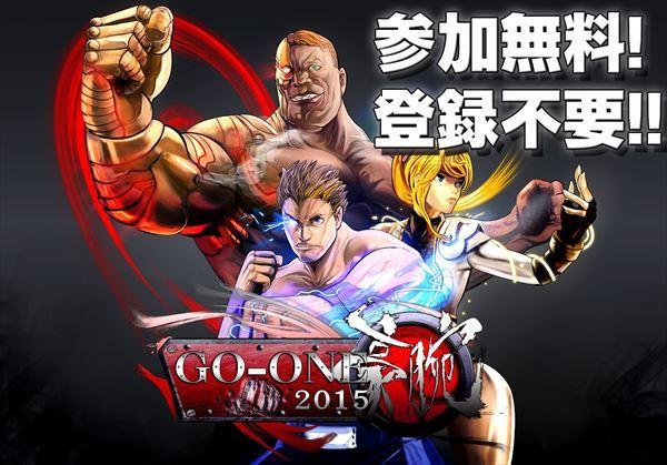 """e-Sports 大会""""GO-ONE"""""""
