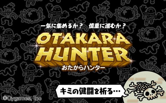 おたからハンター -OTAKARA HUNTER-