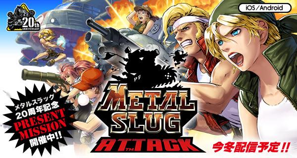 METAL SLUG ATTACK(メタルスラッグ アタック)