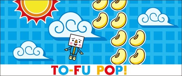 TO-FU POP!(トーフポップ!)