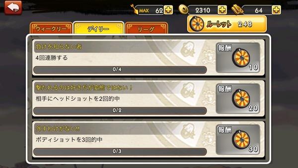 LINE ヤブサメ決戦クロニクル