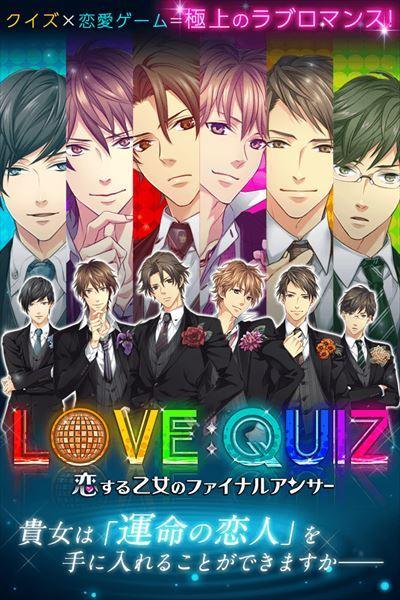 クイズ恋愛★LOVE:QUIZ