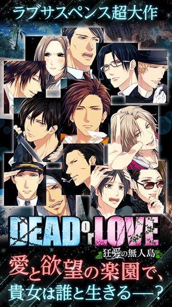 イケメン無人島★DEAD or LOVE