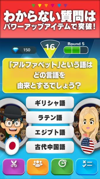 Trivial Pursuit ~みんなでクイズゲーム~