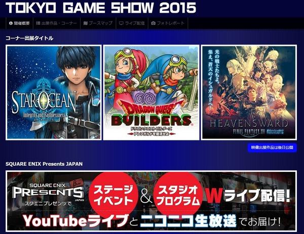 スクウェア・エニックス、東京ゲームショウ 2015