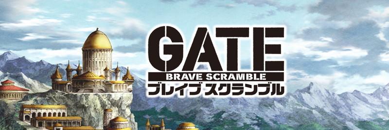 GATE ブレイブ スクランブル