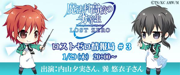 魔法科高校の劣等生 LOST ZERO(ロストゼロ)3