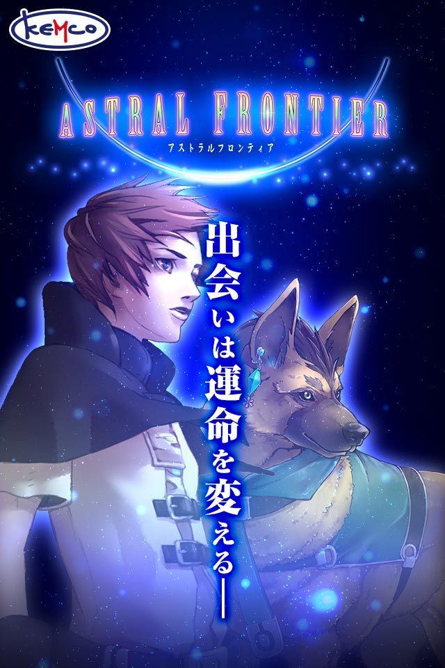 RPG アストラルフロンティア