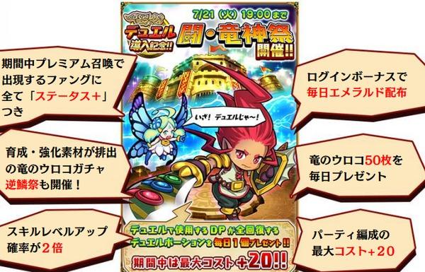 ドラゴンファング ~竜者ドランと時の迷宮~