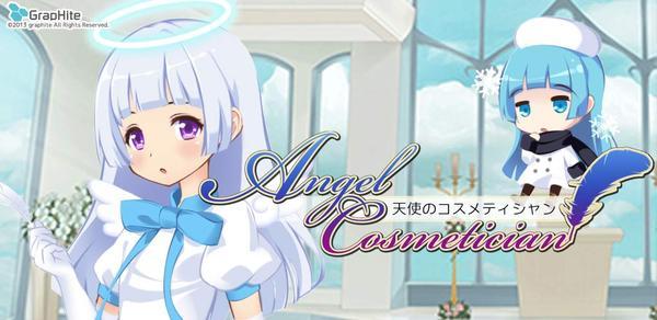 天使のコスメティシャン