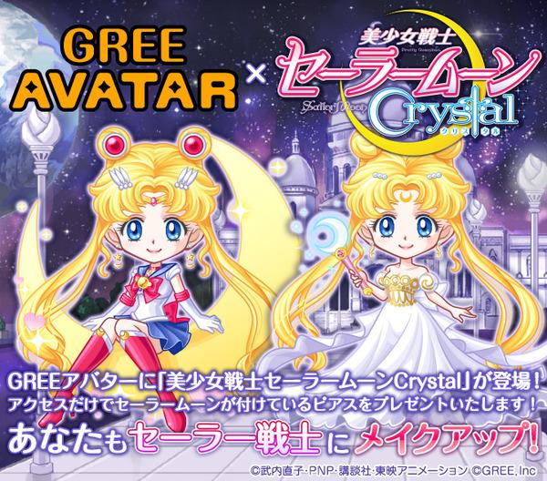 「GREE」で「美少女戦士セーラームーンCrystal」とのコラボ