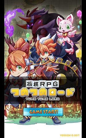 将棋RPG つめつめロード