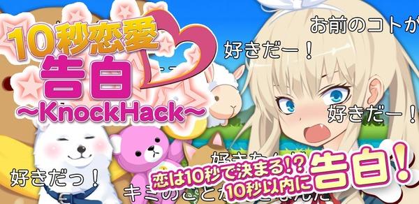 【10秒恋愛】告白~KnockHack~