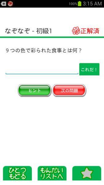 なぞなぞ&クイズ100.net