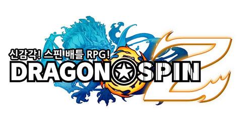 ドラゴンスピンZ韓国