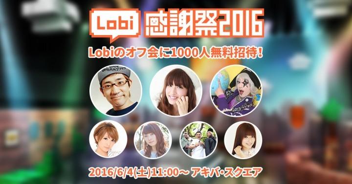 Lobi感謝祭