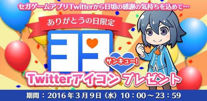 セガゲームアプリ公式Twitter