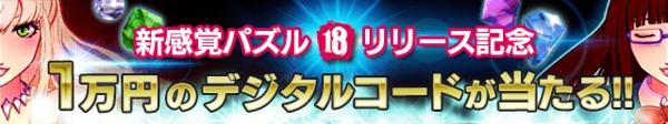 18(エイティーン)~キミトツナガルパズル~