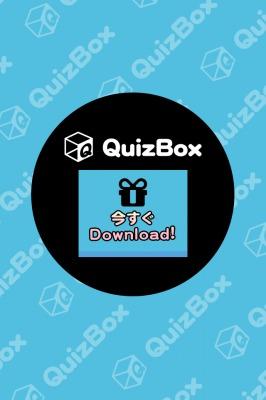 クイズボックス2