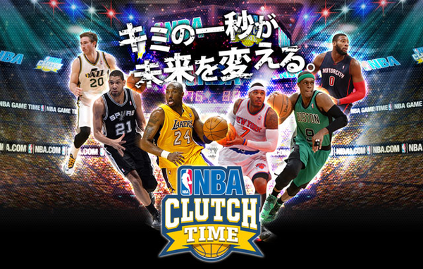 NBA_CLUTCH_TIME