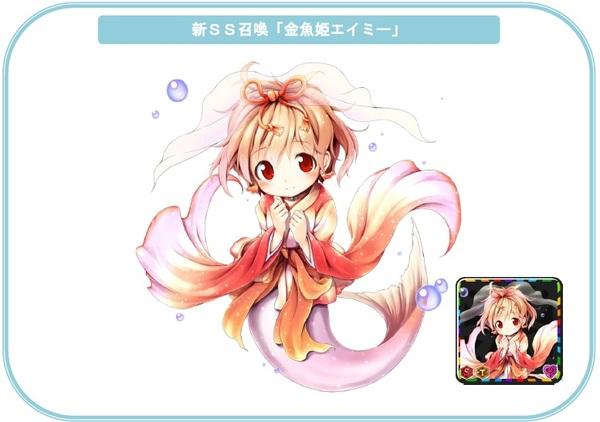ドラゴンリーグ金魚姫