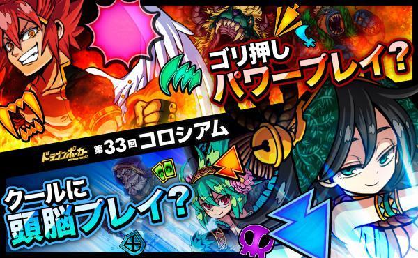 「第33回コロシアム本戦」開幕!『ドラゴンポーカー』