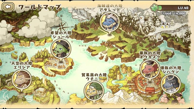フレンドラ ~竜とつながりの島~