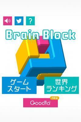 Brain Block-脳トレ分解パズル-