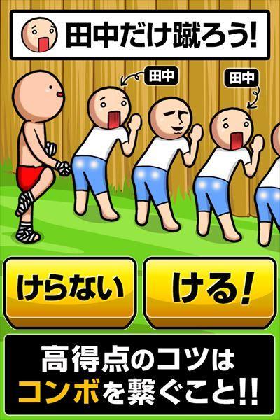 田中にタイキック2_2