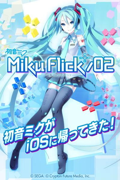 ミクフリック02-2
